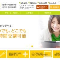 京都橘大学通信教育