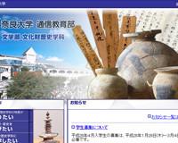 奈良大学通信教育部文化財歴史学科