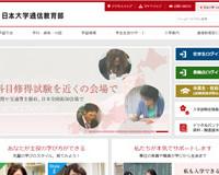 日本大学通信教育