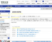 帝京大学通信教育課程