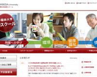 早稲田大学人間科学部eスクール