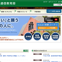 近畿大学通信教育