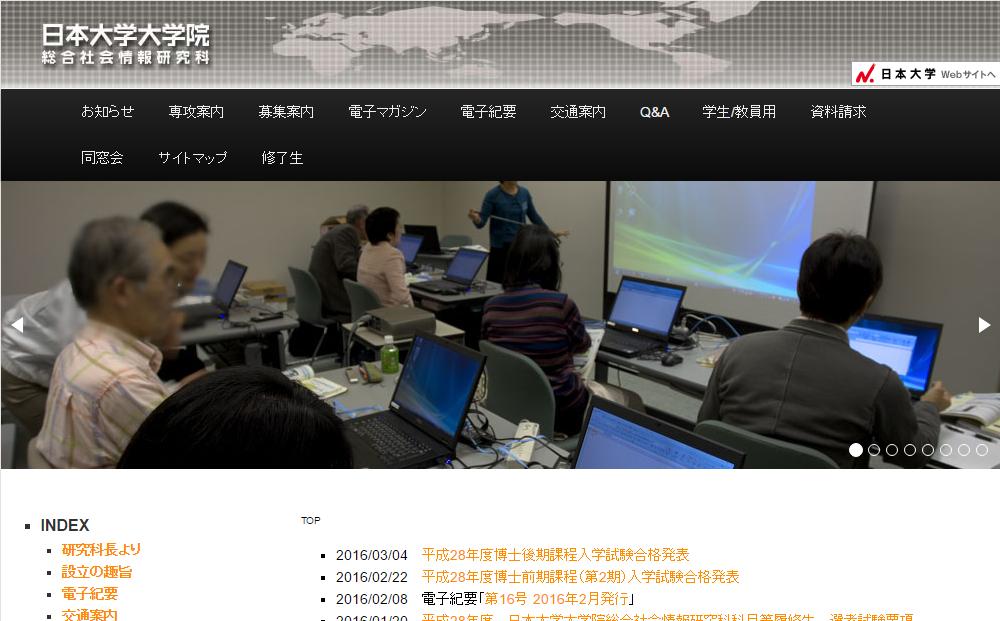 日本大学大学院通信教育部