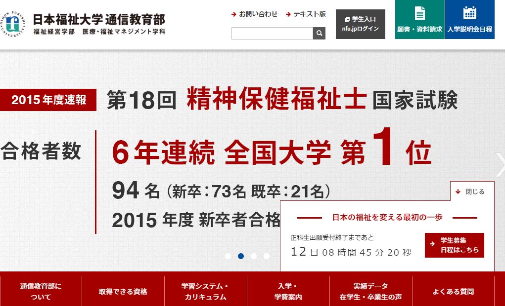日本福祉大学通信教育