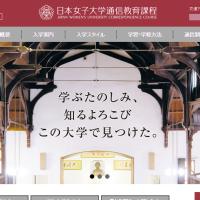 日本女子大学通信教育