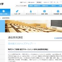 帝京平成大学通信