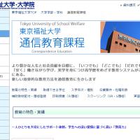 東京福祉大学通信教育部短期大学部