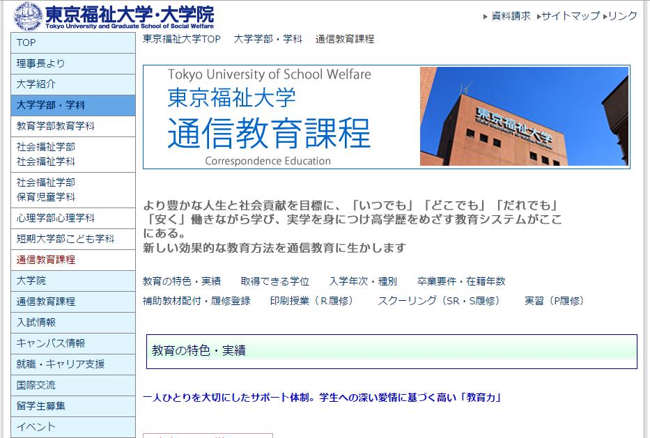 東京福祉大学通信教育部
