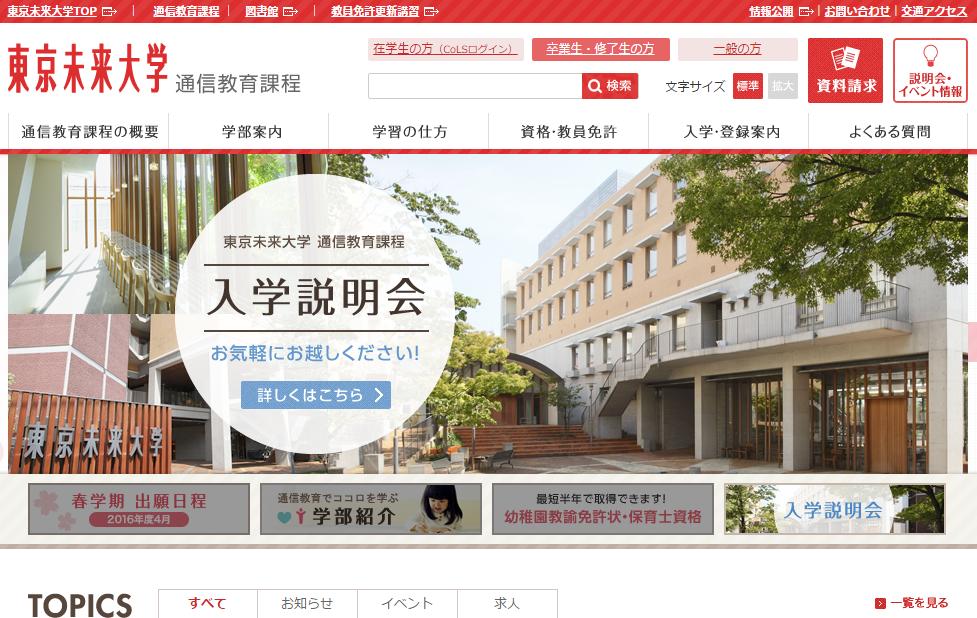 東京未来大学通信教育