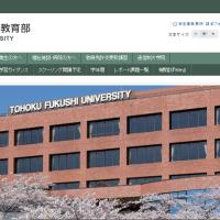 東北福祉大学通信教育