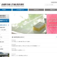武蔵野美術大学通教育課程