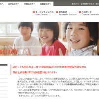 近大姫路大学
