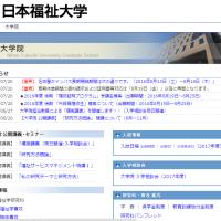 日本福祉大学大学院通信制大学院