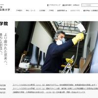 京都造形芸術大学大学院
