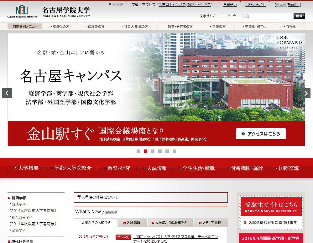 名古屋学院大学大学院通信