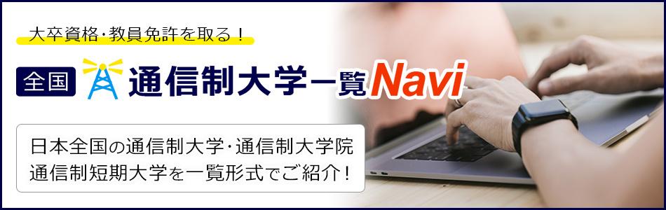 全国通信制大学一覧NAVI