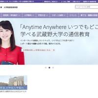 武蔵野大学大学院